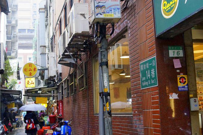 台北駅近く!路地裏の名店「劉山東小吃店」