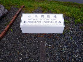 分杭峠・磁場坂・北川露頭!長野県大鹿村で最強パワースポット巡り
