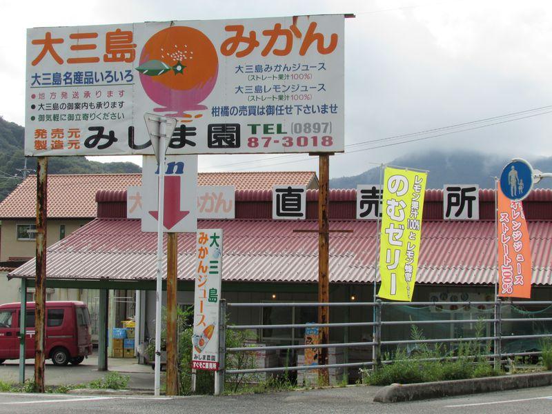 『しまなみ海道 大三島』の極上オアシス「みしま農園」