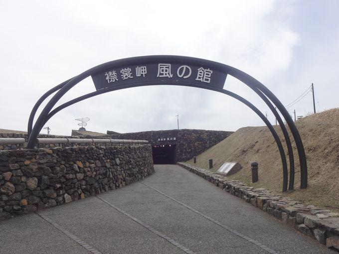 襟裳岬・風の館は観光客の強〜い味方!