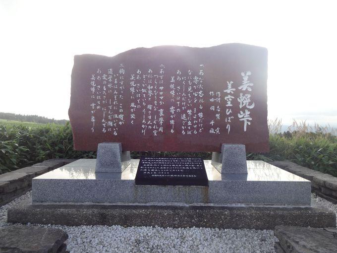 羨望台に設置された美空ひばり「美幌峠」の歌碑