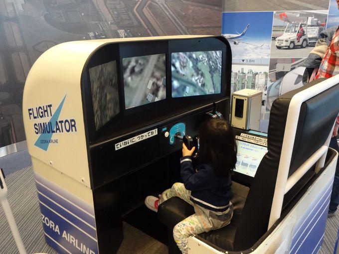 飛行機操縦体験で気分はパイロット!