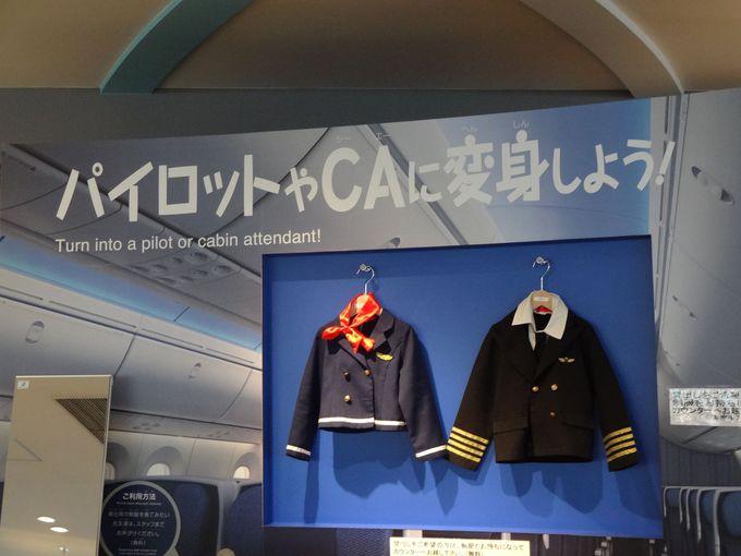 チビッコ制服体験で、憧れのパイロットやCAに変身♪
