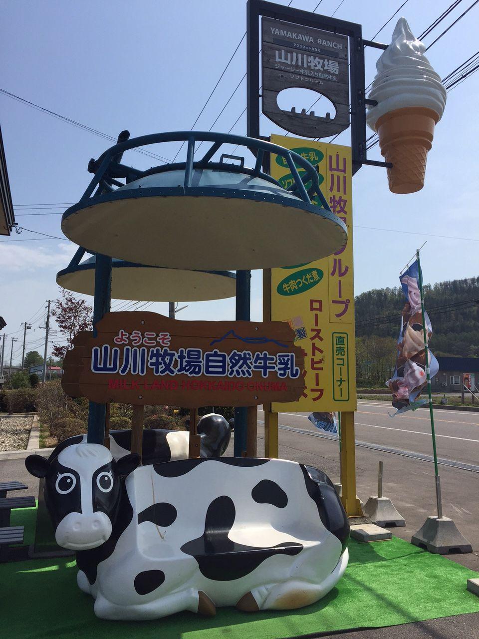 牛の椅子とソフトクリームが目印!