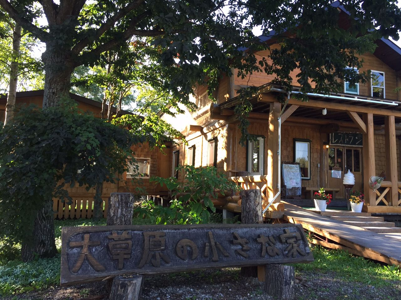 レストラン&コテージ「大草原の小さな家」