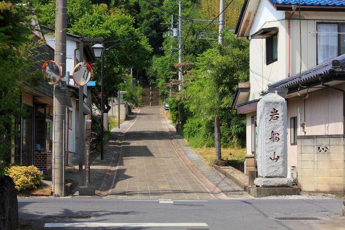 「岩船山」へは車でのアクセスも可能だが徒歩で上ってみよう!