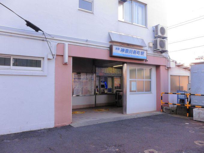 スタートは京急「神奈川新町駅」の西口から!