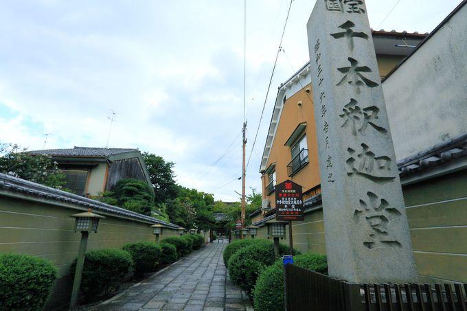 おかめ桜と呼ばれる枝垂れ桜に一目ぼれ!「千本釈迦堂」