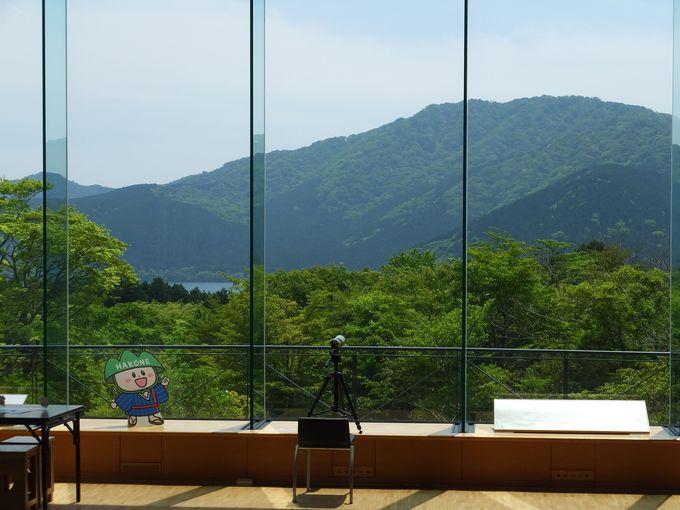 緑に囲まれた自然情報の発信地「箱根ビジターセンター」