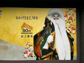 日本の誇る歌舞伎や文楽の魅力を堪能!東京「国立劇場」は伝統芸能の殿堂|東京都|トラベルjp<たびねす>