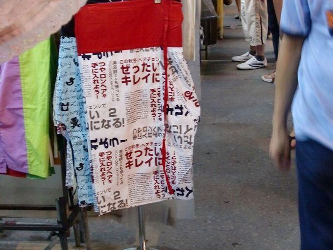 お部屋着やお土産にいかが?ユニーク日本語タイパンツ