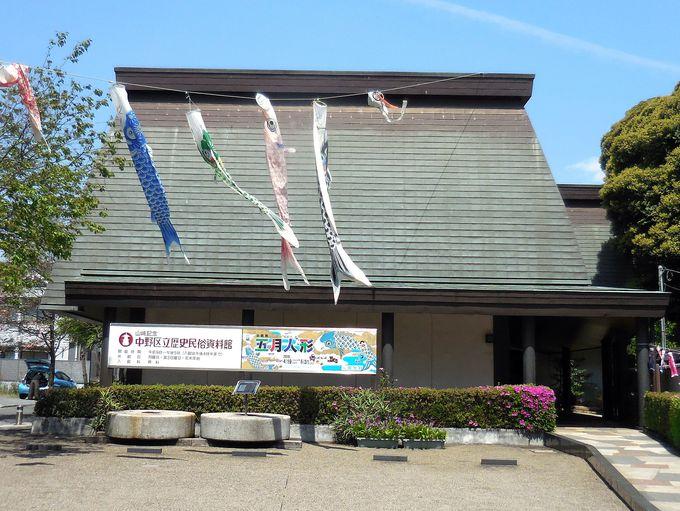 名誉都民・山�ア喜作氏による土地の寄付により開設された「中野区立歴史民俗資料館」