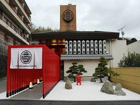 度肝を抜く楽しさ。湯河原「THE RYOKAN TOKYO」|神奈川県|トラベルjp<たびねす>