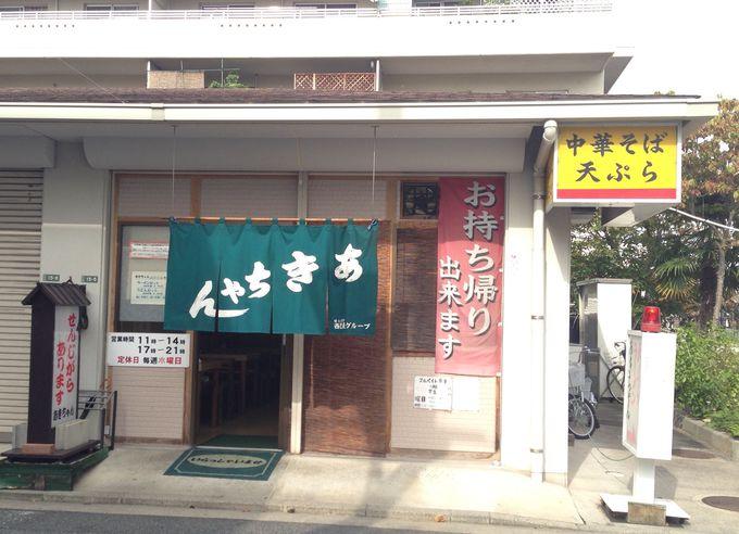 美味しいホルモン天ぷらを食べるなら福島町界隈へ!
