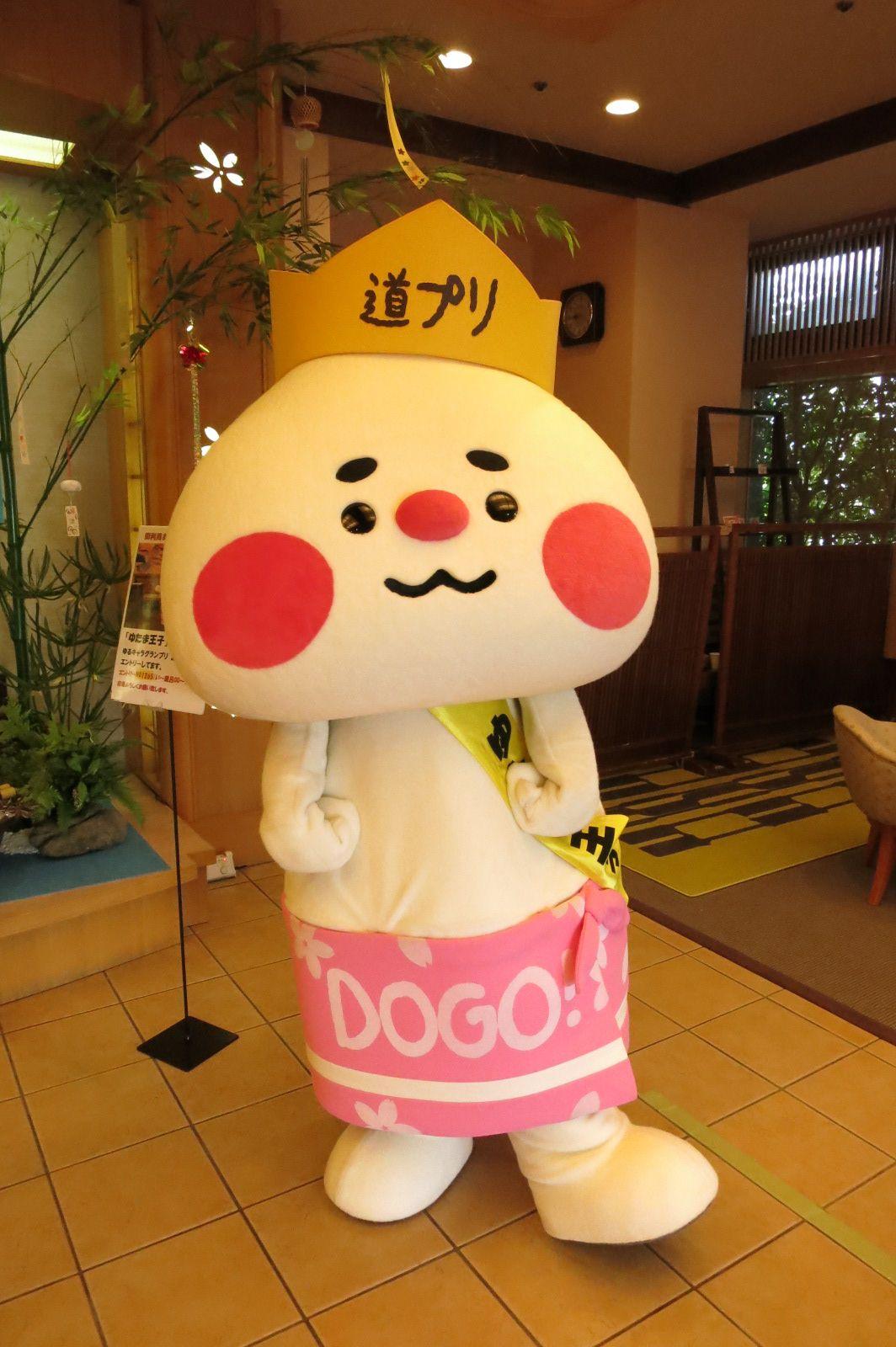 松山・道後プリンスホテル「ゆたま王子」のお腹が可愛いすぎる件について