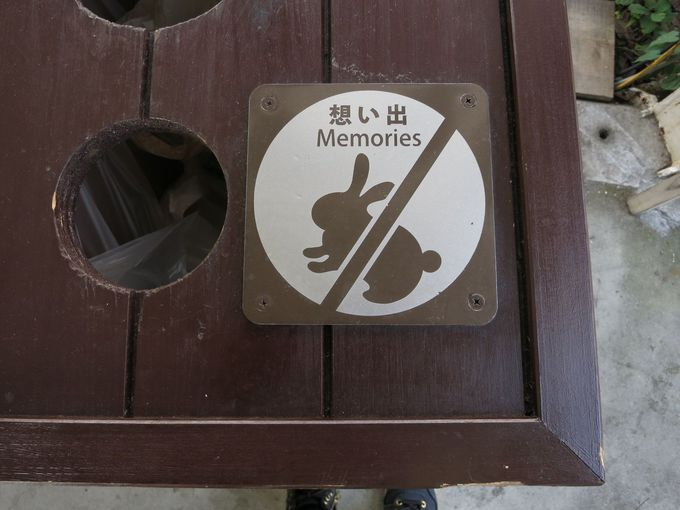 大久野島は瀬戸内海国立公園、環境保護に協力を