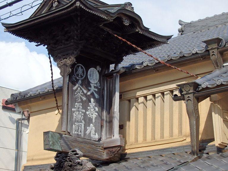 町屋、薬草料理、おちゃめ庚申と隠れスポット「奈良宇陀松山」