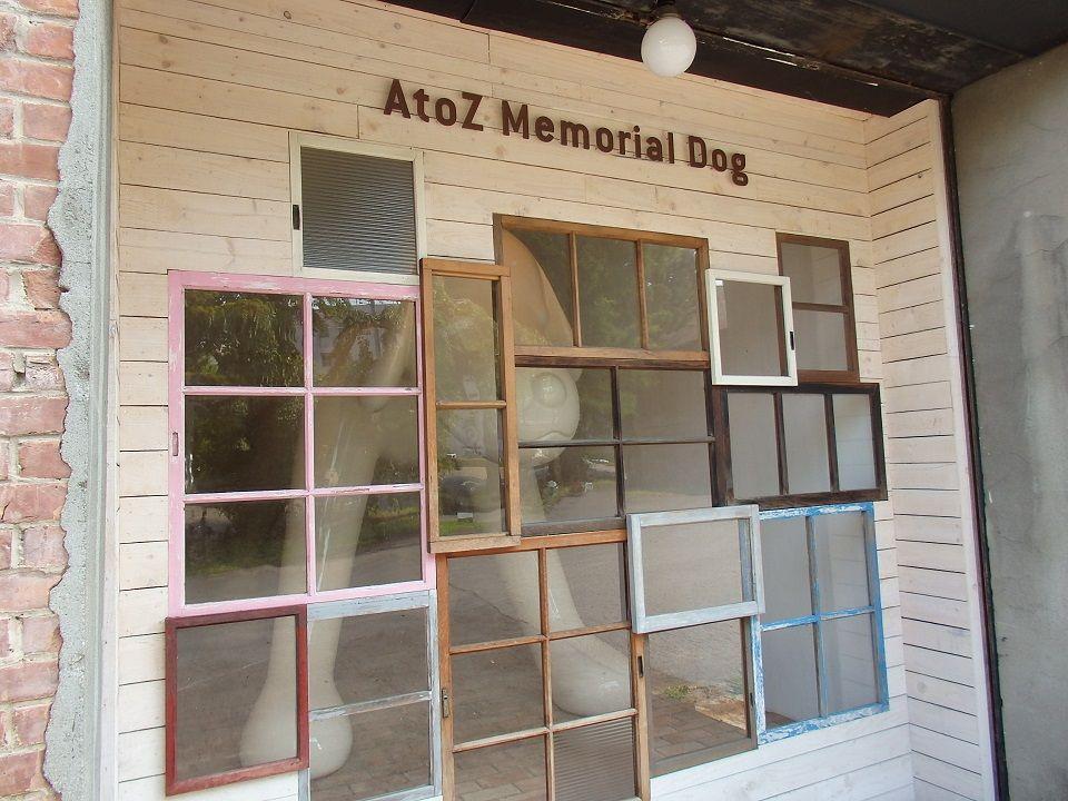 弘前「AtoZメモリアルドッグ」のあおもり犬