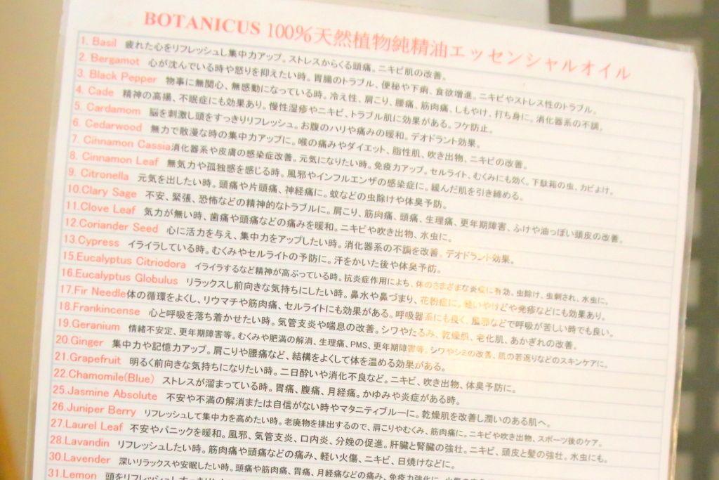 エッセンシャルオイルは日本語説明つき