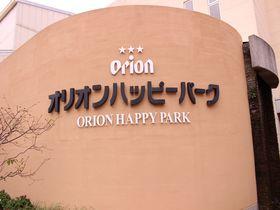 沖縄「オリオンハッピーパーク」で楽しくお得に工場見学!