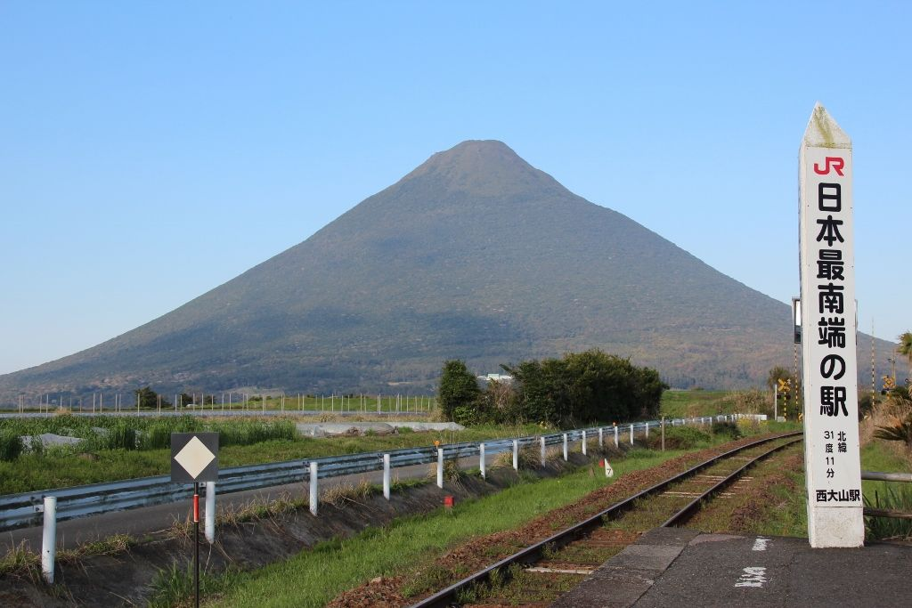 JR日本最南端の駅「西大山」から望む「開聞岳」