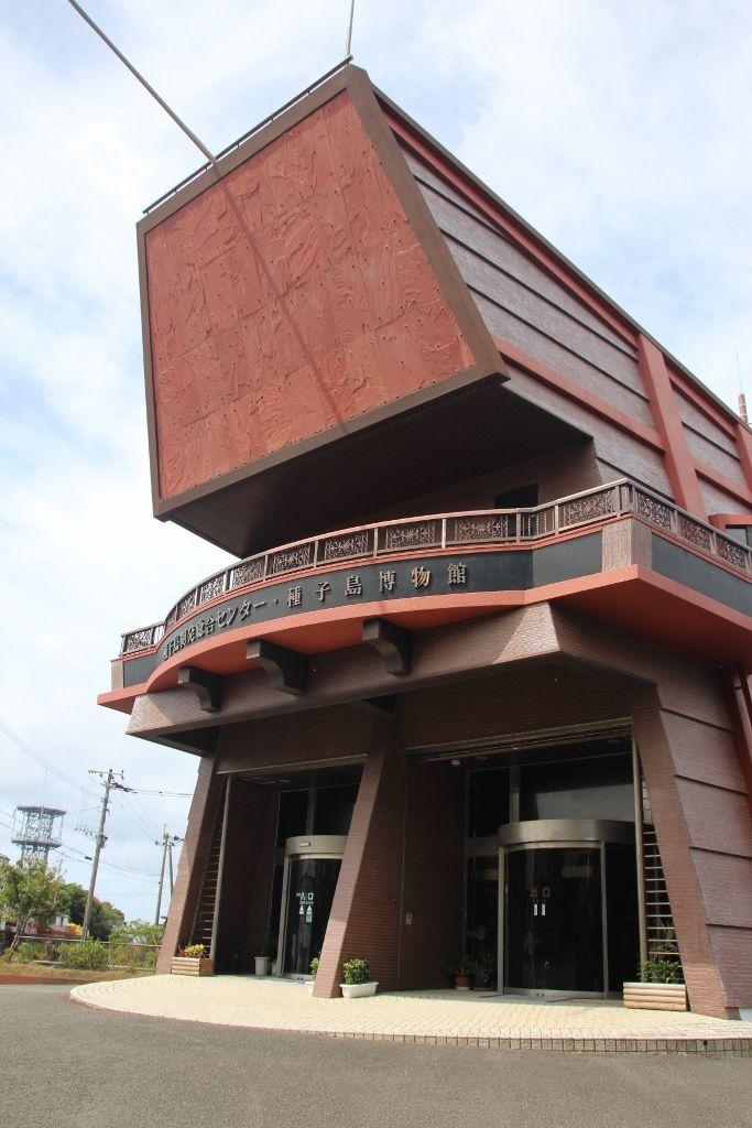 日本の鉄砲の歴史を学ぶ「種子島総合開発センター鉄砲館」