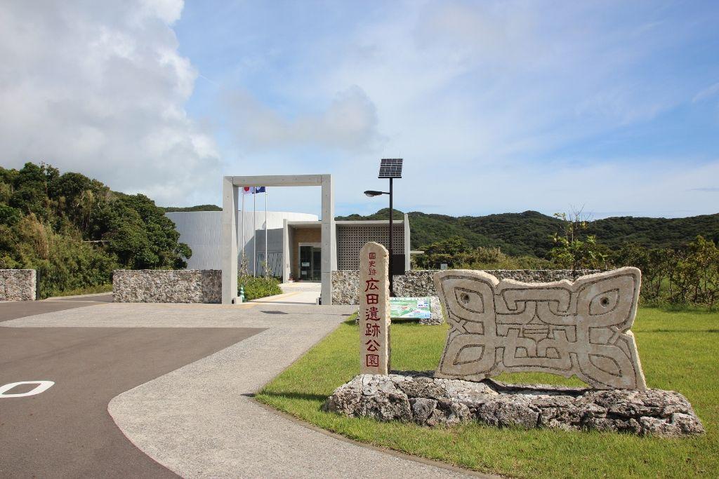 古代の住民「広田人」の声が聞こえる広田遺跡公園