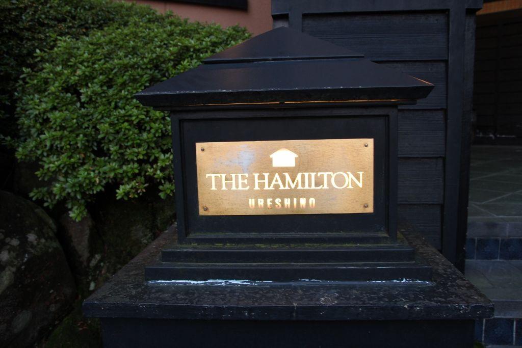 丘の上に建つ古き良き時代を思い起こさせる「ハミルトン宇礼志野」