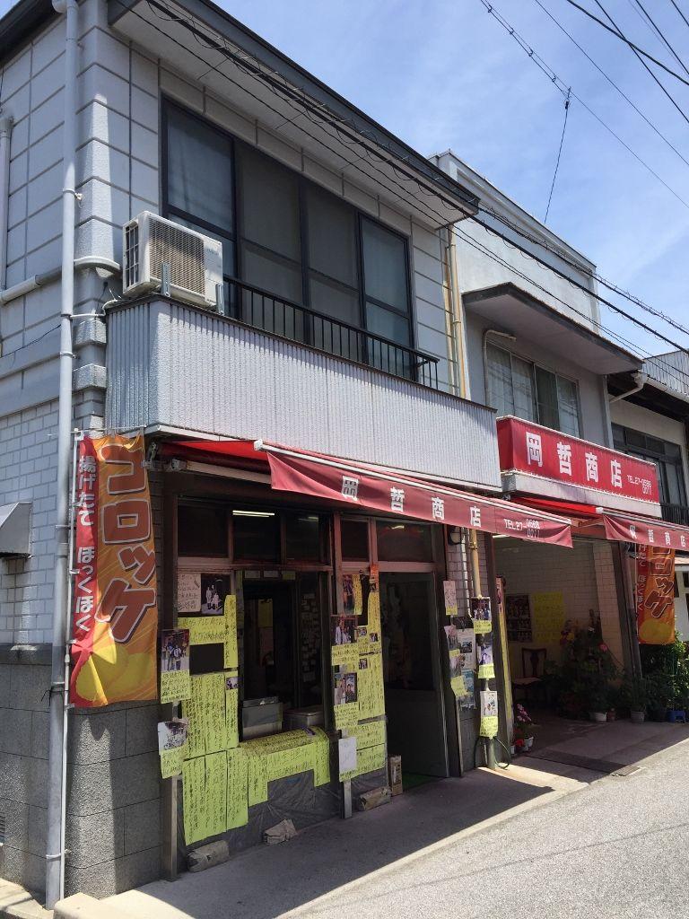 県外からコロッケを求めてやってくる「岡哲商店」
