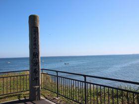 北方領土までわずか3.7キロメートル「納沙布岬」で北方四島を学ぶ