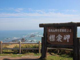 名物は風とアザラシとラーメン 「えりも岬」には何かある!