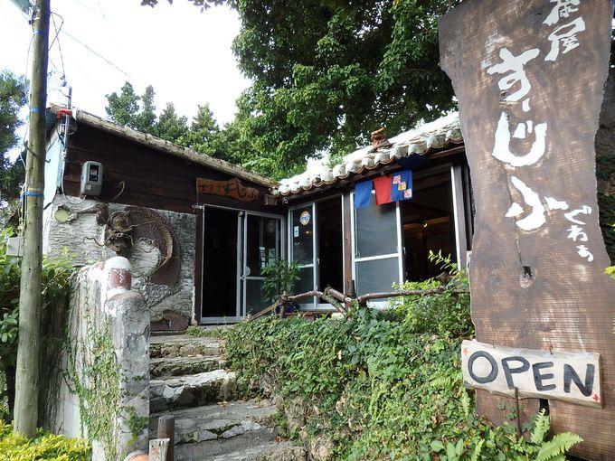 たどり着いたのは、どこか懐かしい古民家カフェ