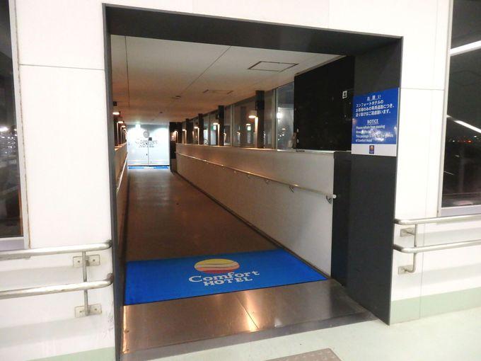空港直結!とにかく便利な立地