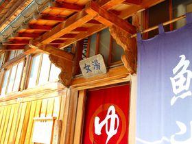 アチーッがこだまする!美しい共同浴場・福島「飯坂温泉 鯖湖湯」