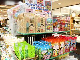 ちびまる子ちゃんのお菓子も人気!静岡駅で迷わず買える静岡土産5選