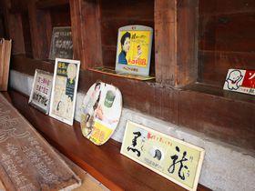 古い映画みたいなレトロ空間も!東京「府中市郷土の森博物館」|東京都|トラベルjp<たびねす>