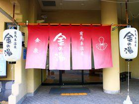 金の湯と銀の湯を入り比べ!名湯・有馬温泉の二つの公衆浴場|兵庫県|トラベルjp<たびねす>
