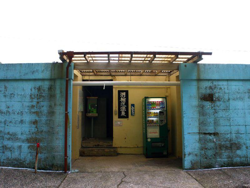 八丈島の温泉2 漁港の片隅に建つ無料の激シブ系・洞輪沢温泉