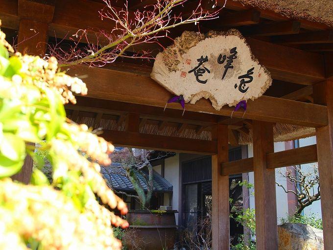京都嵐山観光にも便利「湯の花温泉 すみや亀峰菴」