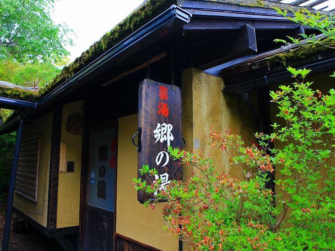 かやぶきの郷の日帰り温泉は「郷の湯」と「滝見乃湯」