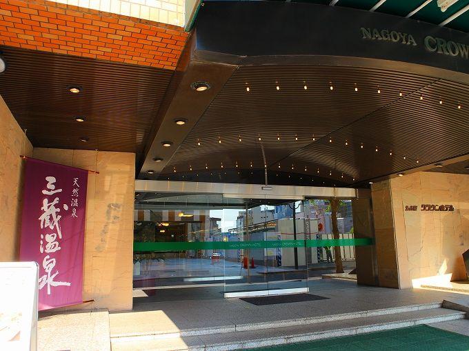 伏見駅・名古屋駅・栄駅からもアクセス良好!温泉付き「名古屋クラウンホテル」