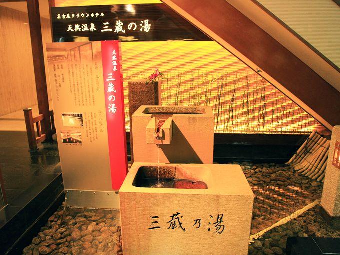名古屋のビジネスホテルで本格天然温泉!?「三蔵の湯」
