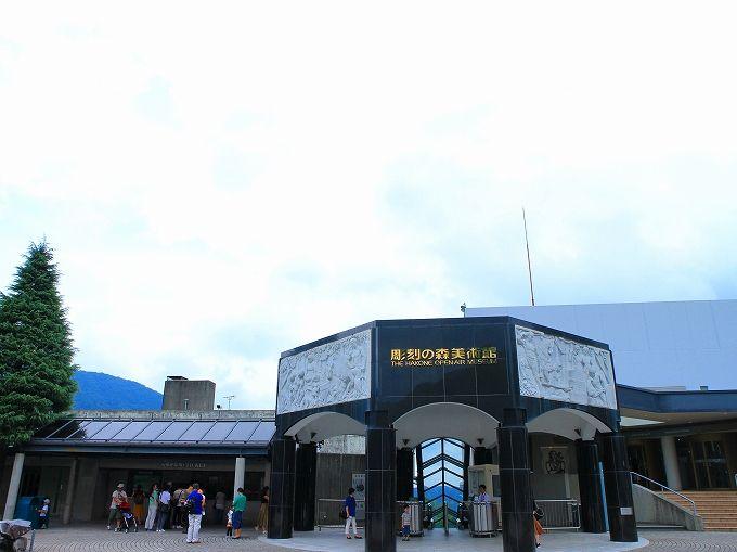 箱根観光の一押しスポット「彫刻の森美術館」