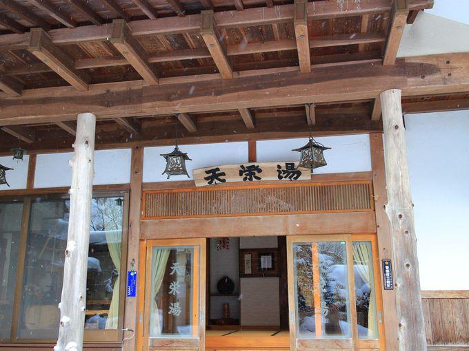 わずか7室の小さな宿「天栄温泉 天栄湯」