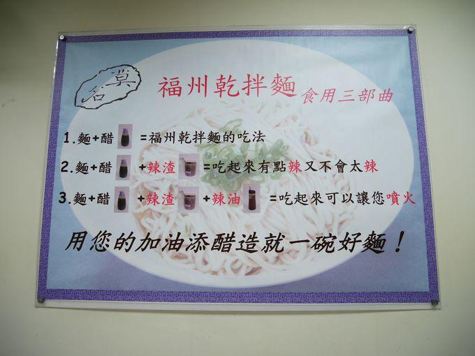 「福州乾拌麺」食用三部曲の食べ方とは…