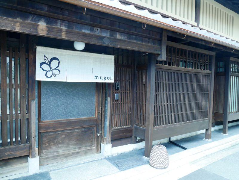 ただいまと帰りたくなる京都西陣のゆるり宿「京旅籠むげん」
