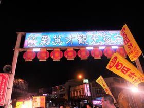 台湾・苗栗「苗栗英才観光夜市」は食べて遊んでローカル度満点!