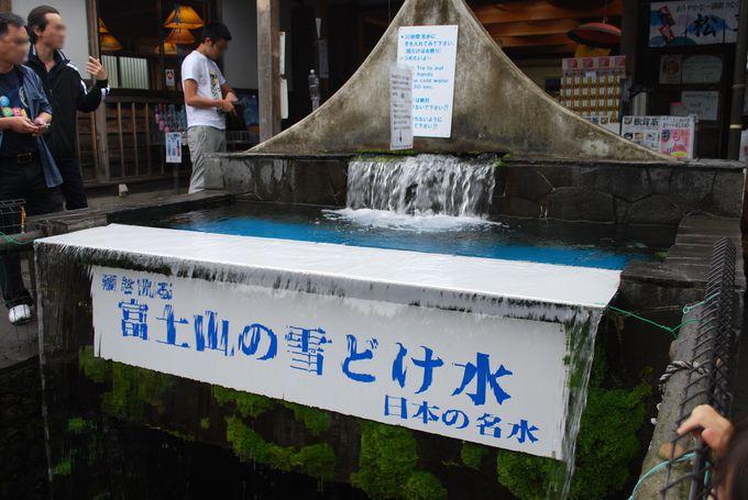 長い歳月を経て磨かれた富士山の美しい水