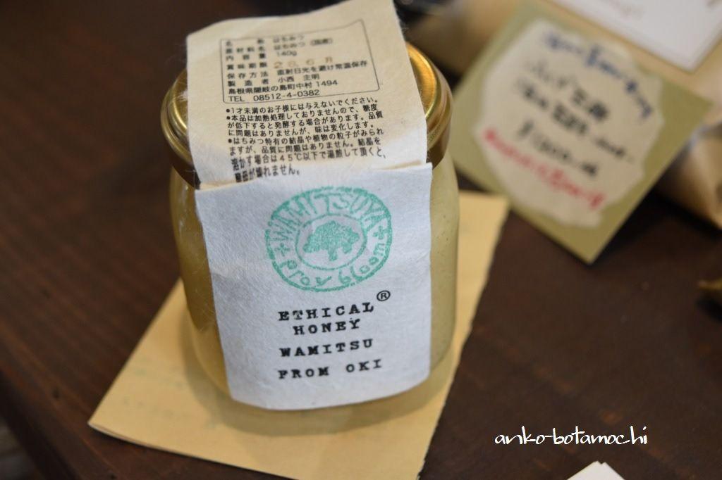 おしゃれなお土産店「京見屋分店」で隠岐の島の逸品と出会う