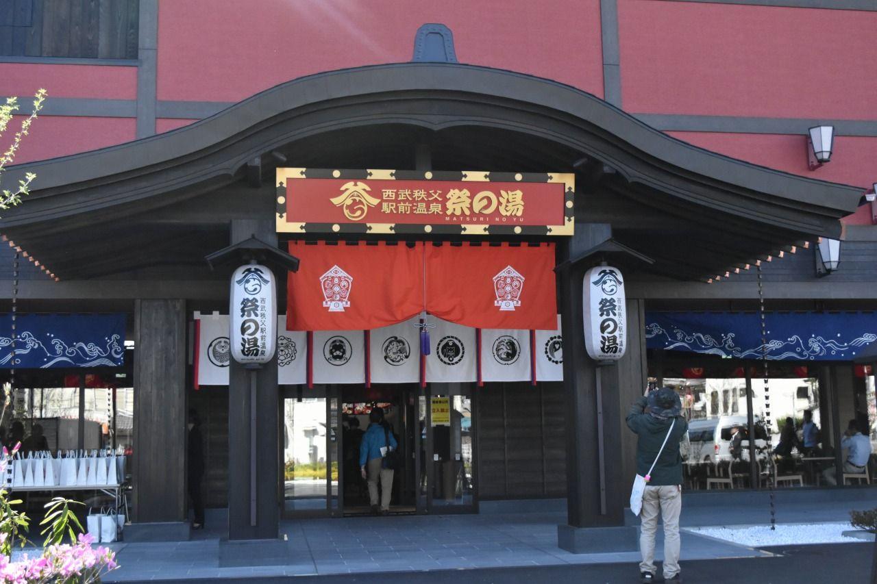 西武秩父駅からすぐ!「祭の湯」を楽しむための徹底ガイド
